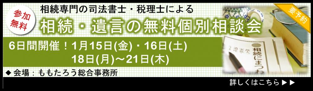倉敷 相続・遺言の無料相談会